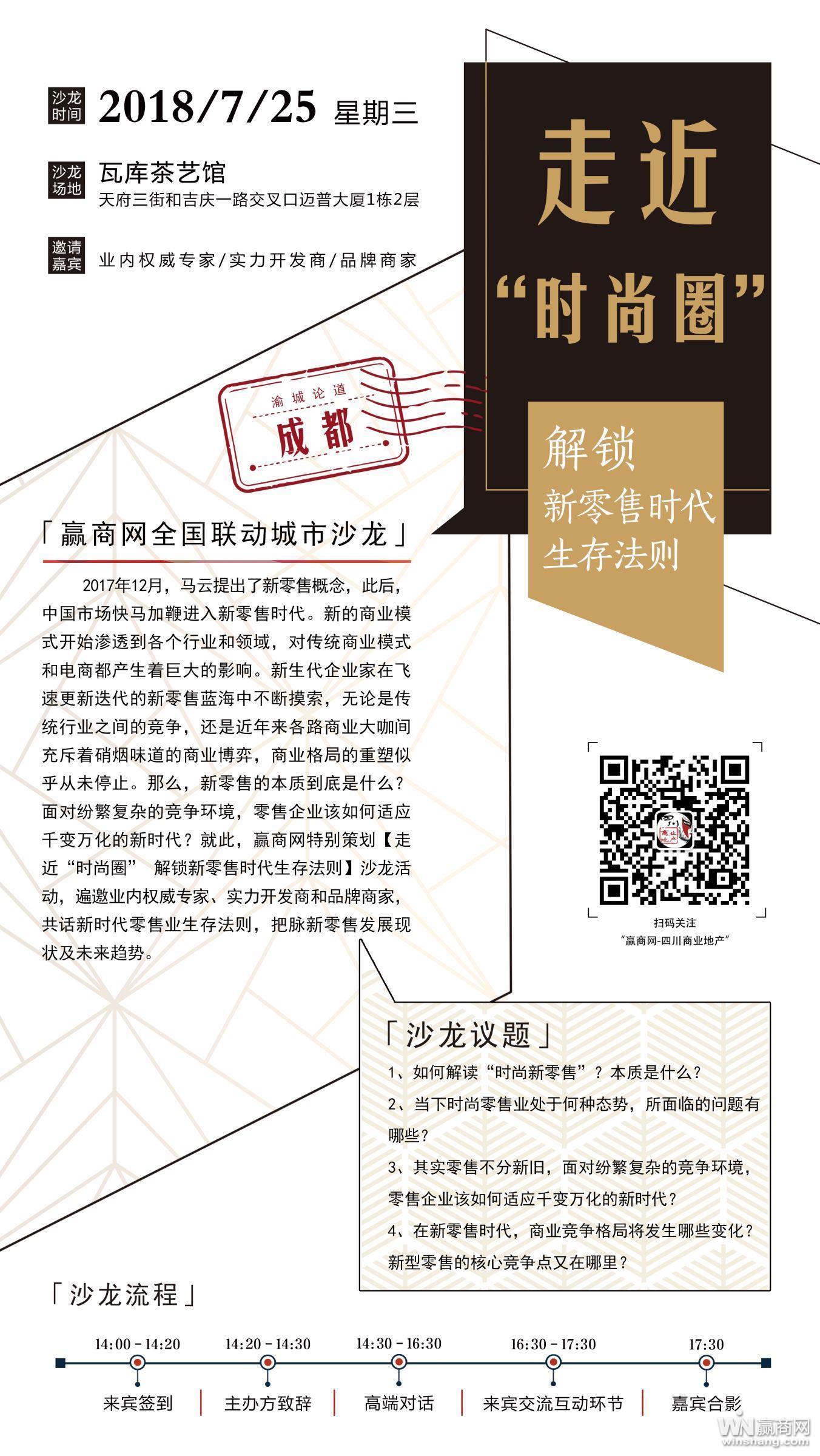 """渝城论道39期预告:走近""""时尚圈"""" 解锁新零售时代生存法则"""
