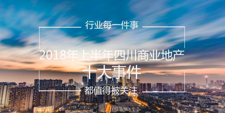 2018上半年四川商业地产十大事件 | 赢商盘点