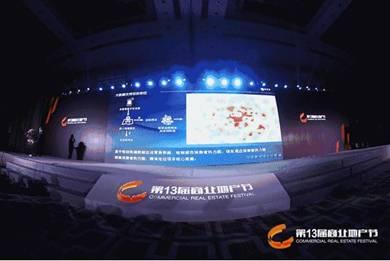 赢商网第13届中国商业地产节隆重举行  宏发大仟里斩获多项大奖