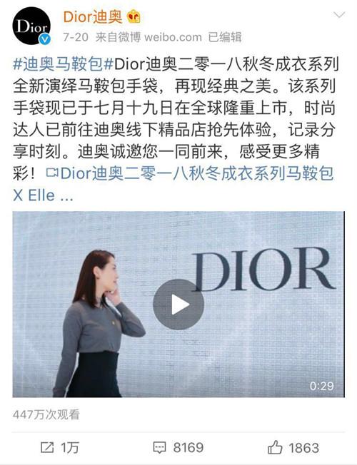 "Dior土味广告、Chanel上抖音今年奢侈品牌在华都有哪些""怪招""?"