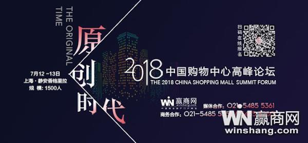 上海爱琴海购物公园携手2018中国购物中心高峰论坛向原创时代迈进