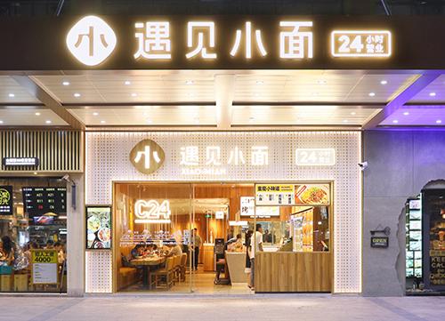 遇见小面开了家24小时营业的门店C24,这是要抢食新零售?