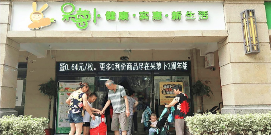 """中国版Costco""""呆萝卜""""宣布获得千万美金天使轮融资"""