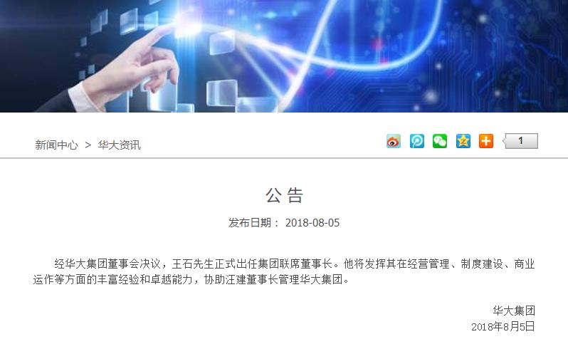 """王石再就业!67岁""""不务正业""""的他能给华大基因带去什么?"""