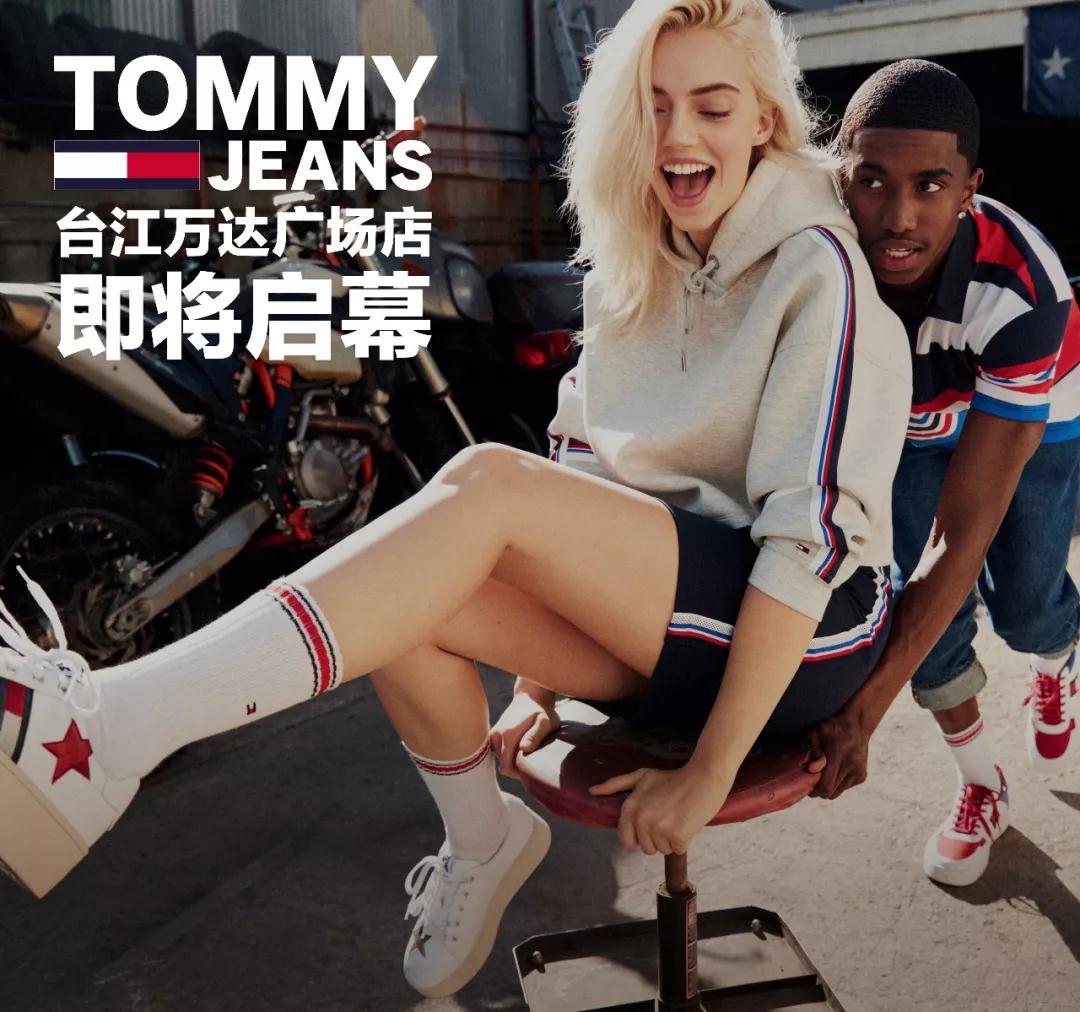 福建首家Tommy Jeans专卖店即将落地福建