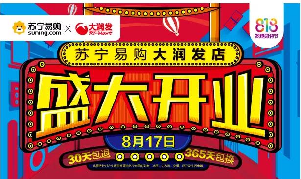 """京东&五星联合打造福建头家""""无界零售店"""" 8月17日开业"""