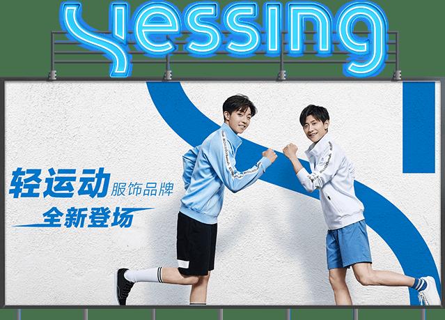 网易推出轻运动服饰品牌Yessing 张一山、陈立农代言