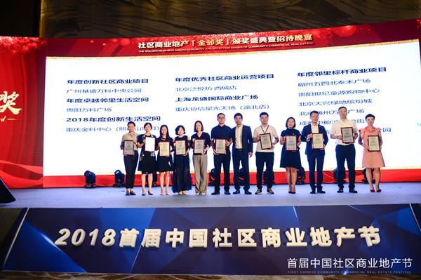 首届中国社区商业地产节2