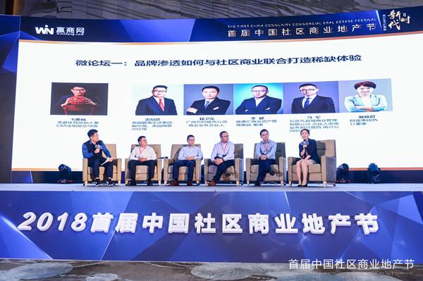 首届中国社区商业地产节0