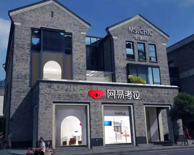 网易考拉旗舰店进驻杭州湖滨银泰in77 系两层独栋设计
