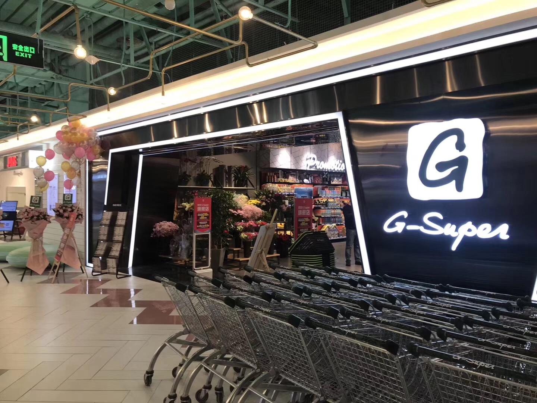 G-super旗舰店