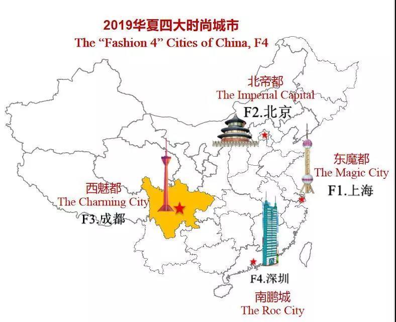 《2019华夏时尚指数报告》发布、成都环球中心再次易主|2019年9月成都商业地产十大事件