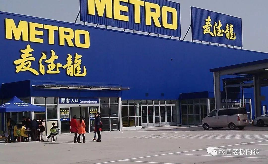 商业地产一周要闻:物美收购麦德龙中国,万达、恒大发力东北