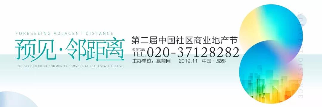 中国社区商业地产节