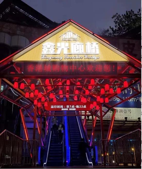 香港城 · 鑫光廊桥
