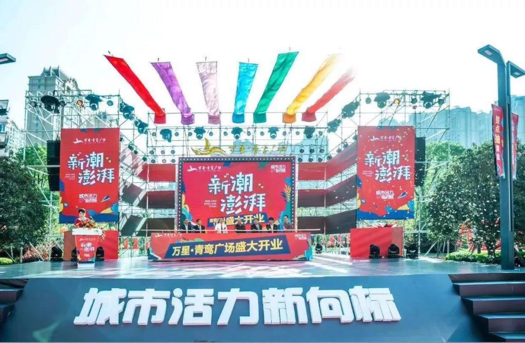 11月8日长乐万星青鸾广场正式开