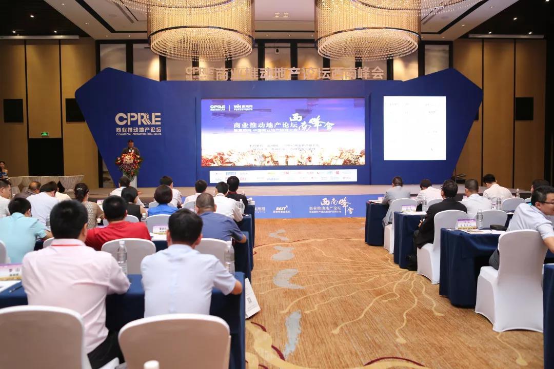 中国商业地产西南峰会2