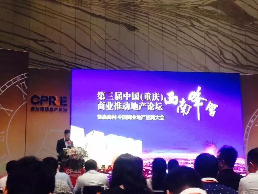 中国商业地产西南峰会3