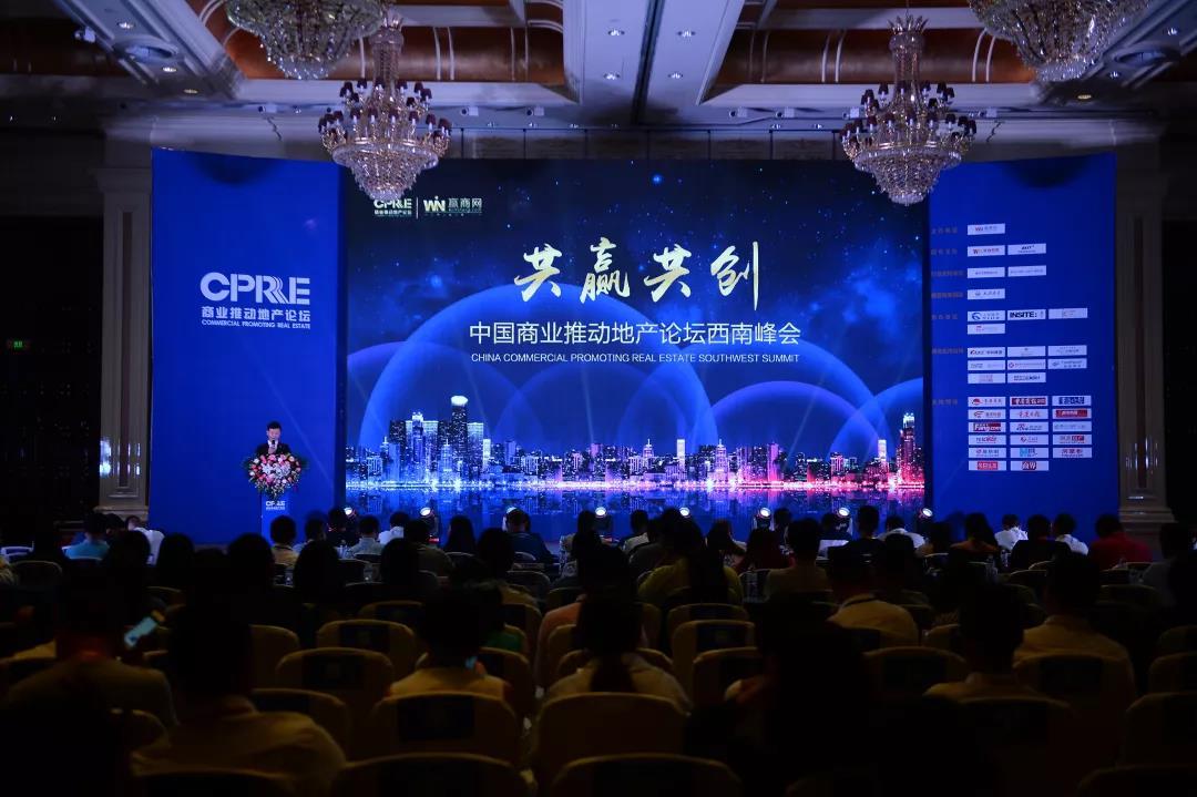 中国商业地产西南峰会4