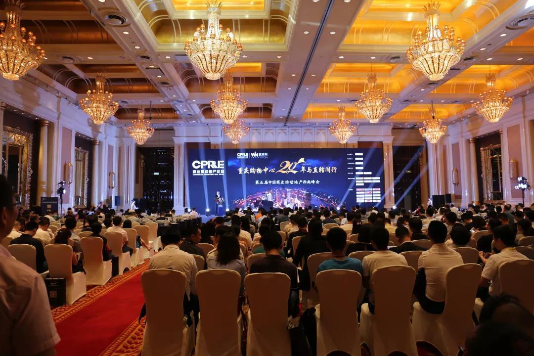 中国商业地产西南峰会5