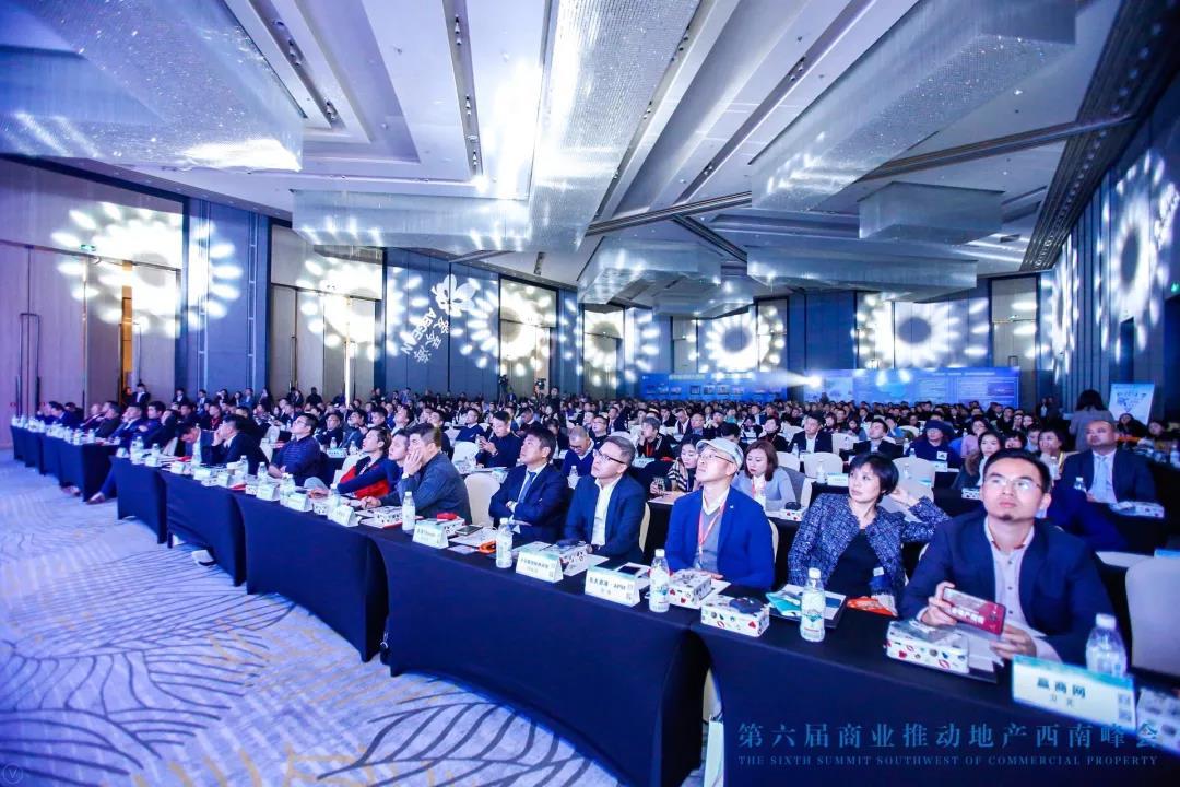 中国商业地产西南峰会6