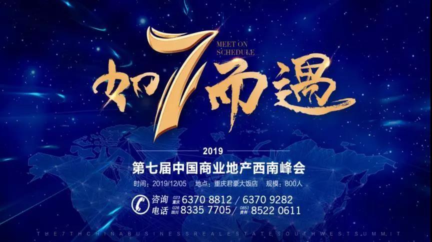 中国商业地产西南峰会7