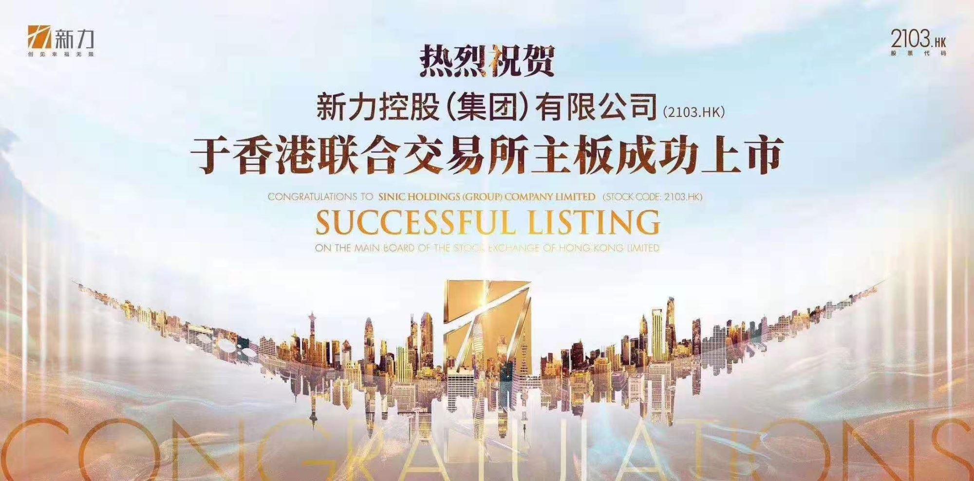 11月15日江西新力控股(集团)有限公司在香港成功上市!