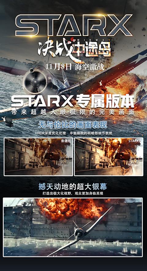 专访姜元鑫:进击的星轶STARX_拥有哪四大机会点?