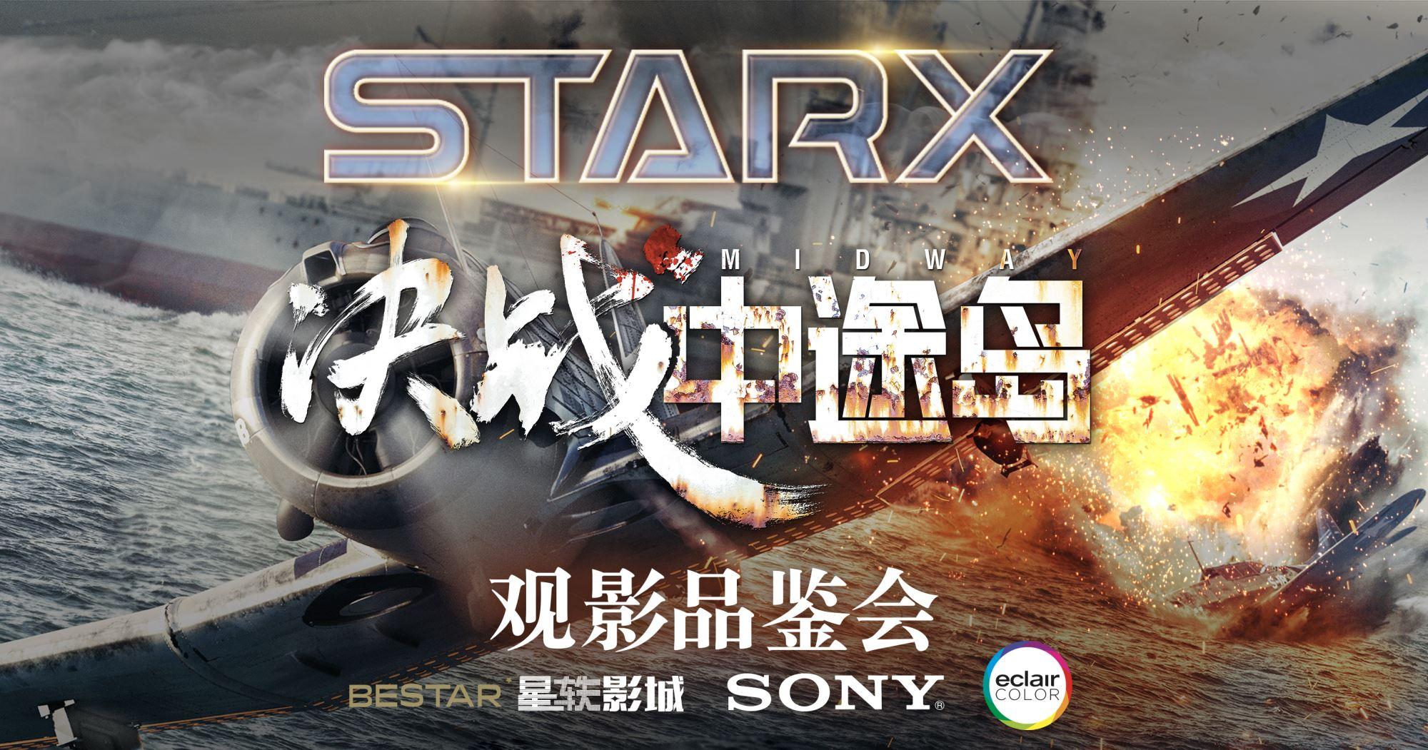 专访姜元鑫:进击的星轶STARX 拥有哪四大机会点?