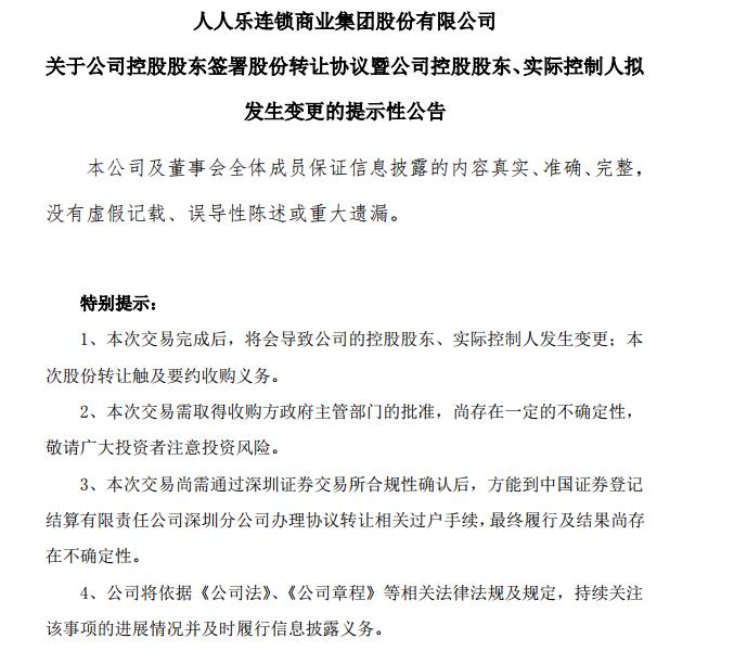 """落定!曲江文化实际控股人人乐_传统商超""""后改造""""时代道阻且长"""