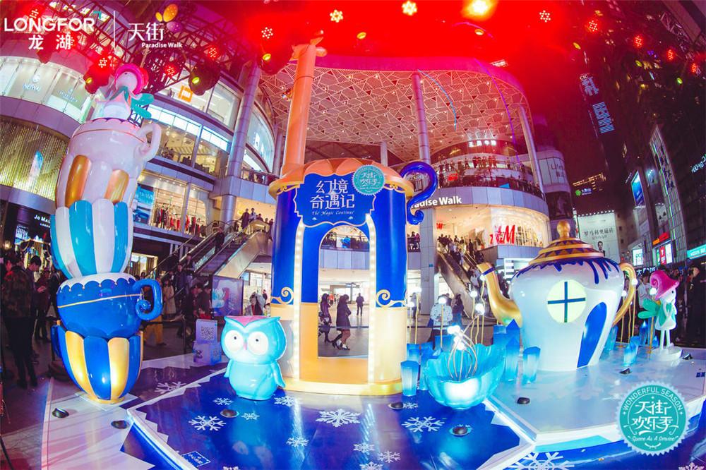 龙湖重庆北城天街4