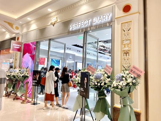 完美日记上海环球港店