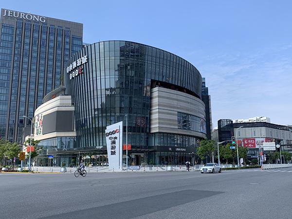 中庚漫游城