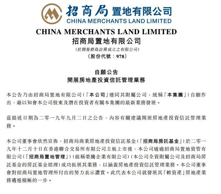 招商局商业房托基金正式登陆港交所 未来或将陆续注入深圳太子湾三项物业