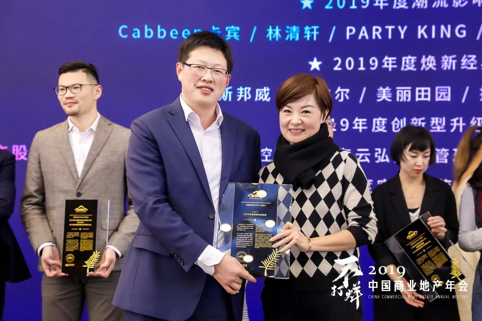 LILY商务时装荣获2019年度实力价值品牌奖