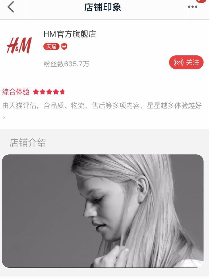 H&M集团去年线上销售增长22% 中国内地新开33家门店