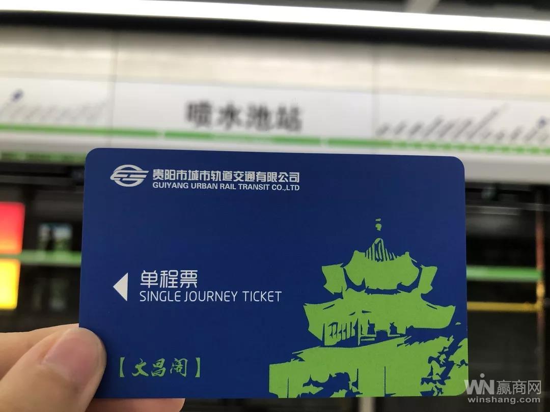 贵阳地铁一号线全线开通
