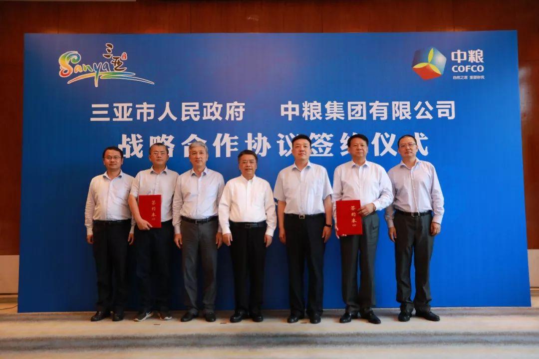 中粮集团有限公司与三亚市政府签署战略合作协议