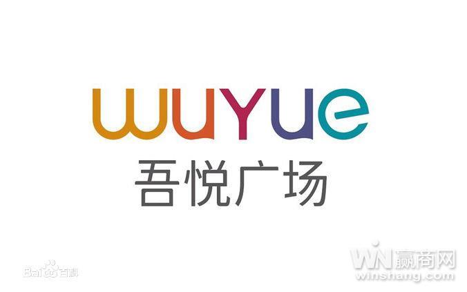 (吾悦广场logo)