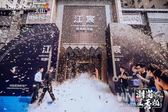 龙湖江宸天街