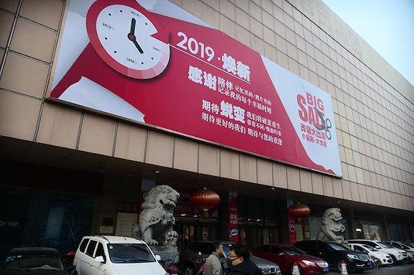 长安商场闭店求转型  运营29年迎来改造升级
