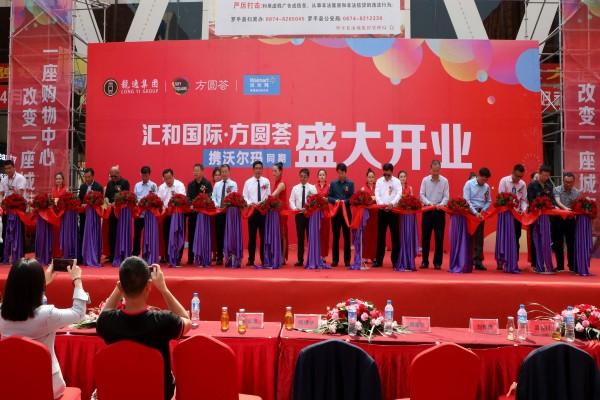云南曲靖罗平汇和国际?方圆荟购物中心开业