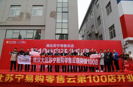 苏宁零售云店100店开业