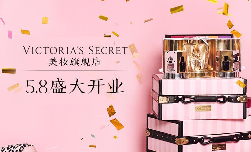 维密在天猫设立的单独美妆旗舰店于5月8日开业