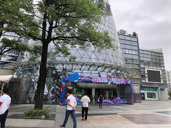 深圳蛇口花园城迎来13周年庆 紫荆城百货区域将进行调整晋级