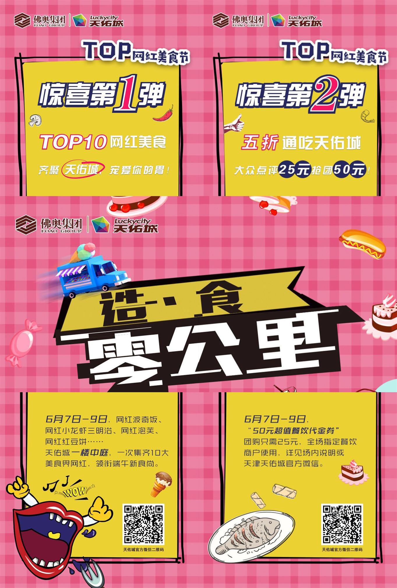 """端午节日里的饮食文化 天佑城网红美食节""""粽""""情来袭!"""