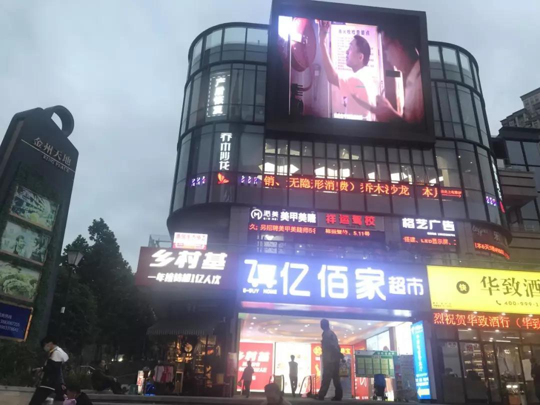 重庆博雅金州天地
