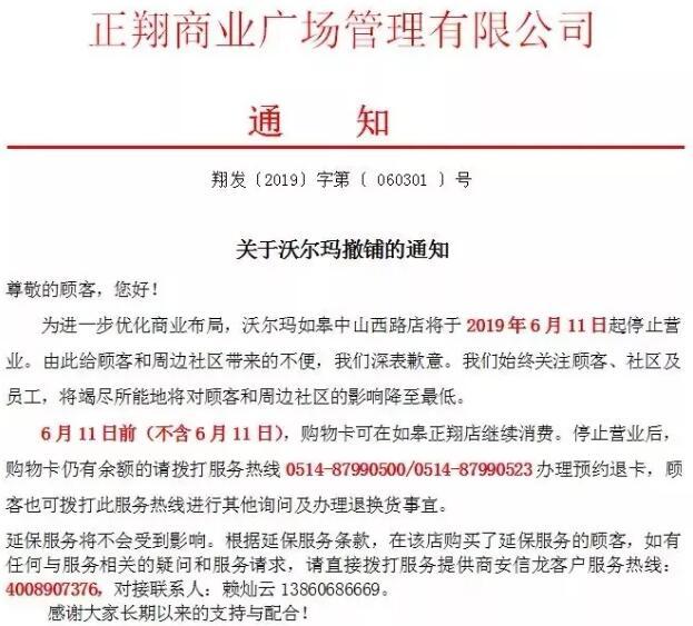 沃尔玛再撤离一城 如皋中西路分店6月11日歇业