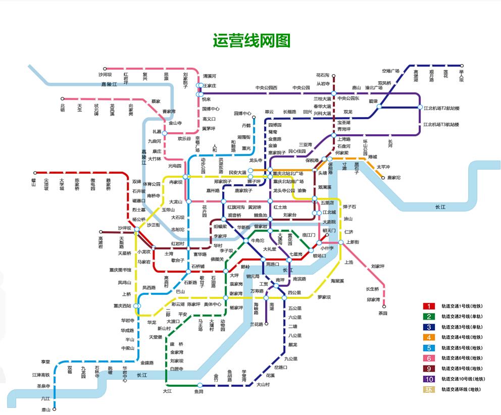 重庆轨道交通
