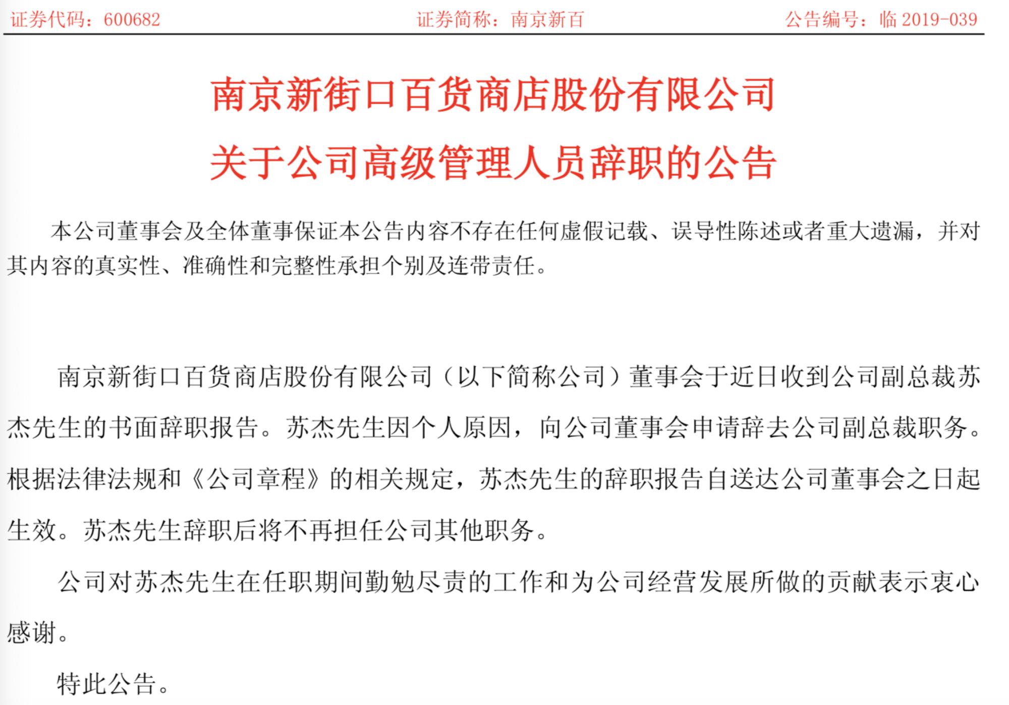 南京新百高层变化:副总裁苏杰辞去职务